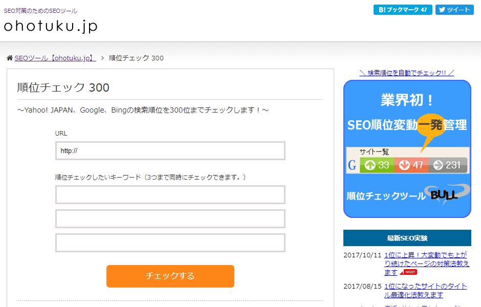 ohotuku.jp「順位チェック 300」サイトイメージ