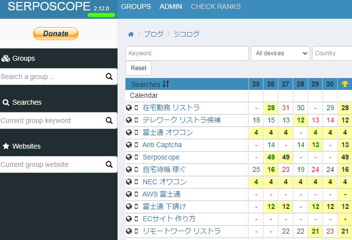 SERPOSCOPEバージョン2.12.0へのアップデート確認