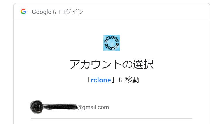 Google Driveとrcloneの連携アカウント選択