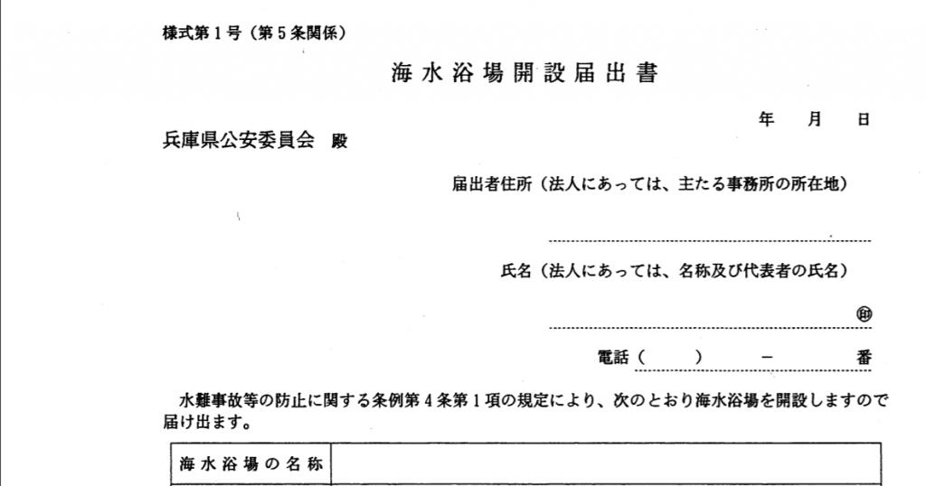 兵庫県の海水浴場開設届出書