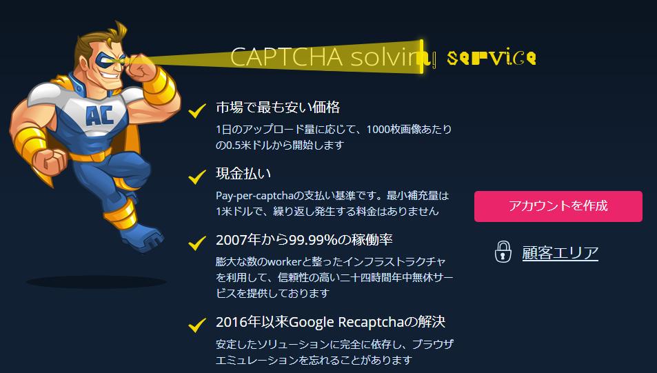 Anti Captchaサイトトップページ