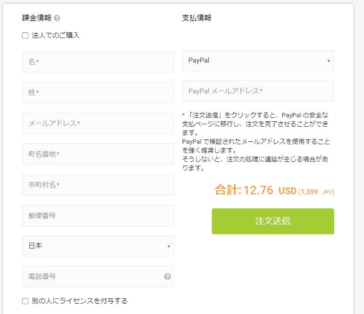 PayPal情報フォーム送信ボタン