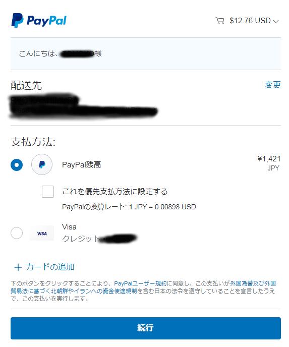 PayPal金額確認画面