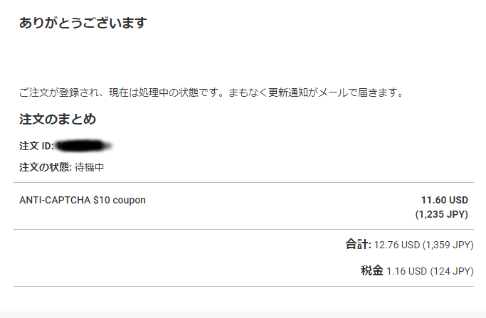 PayPal完了画面
