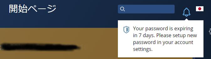 Anti Captchaパスワード変更通知