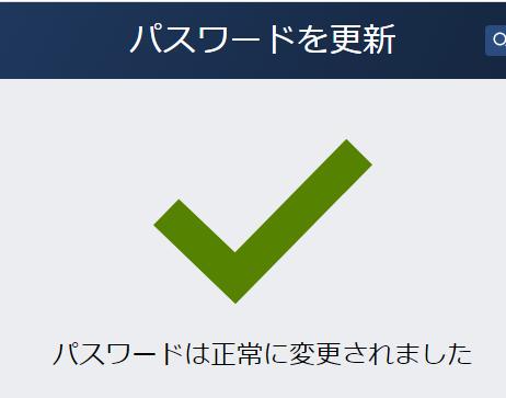 Anti Captchaパスワード変更完了
