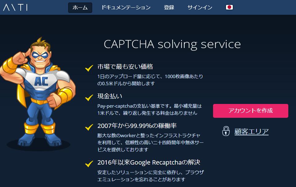 画像認証Anti Captchaサイトイメージ