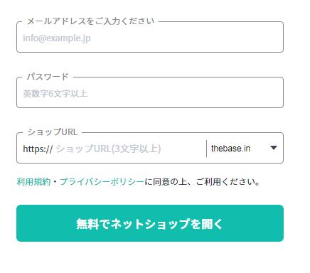 BASEアカウント登録フォーム