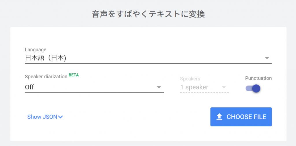 Google Cloud Speech API(サイトのデモ利用)の認識結果