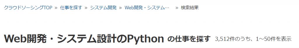 クラウドワークス上のWeb開発案件のPythonの依頼数
