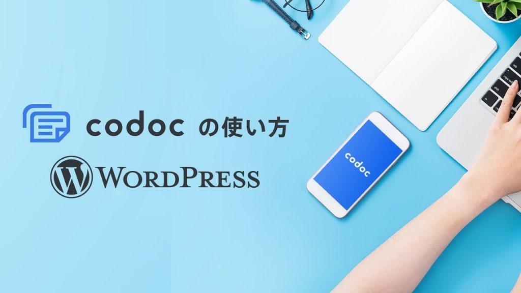 codocサイトトップ