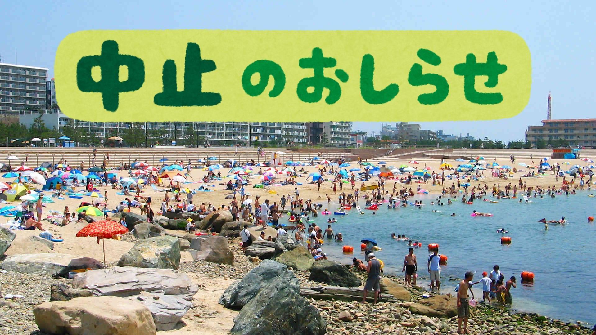 【2020年夏】アジュール舞子・須磨海水浴場開設中止
