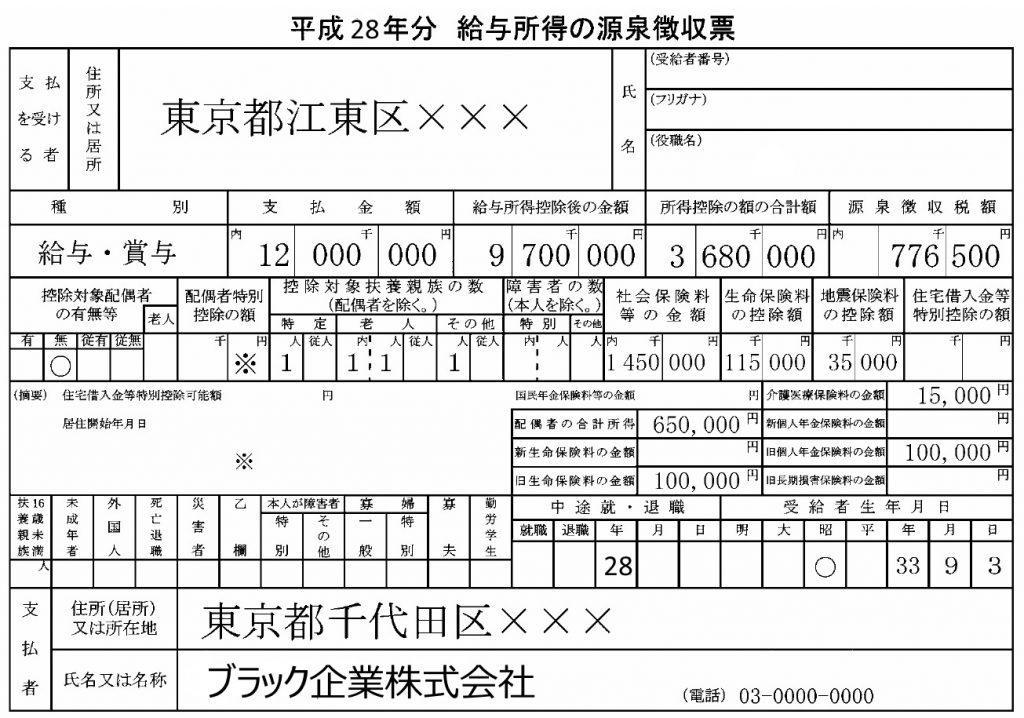 経歴詐称_源泉徴収票