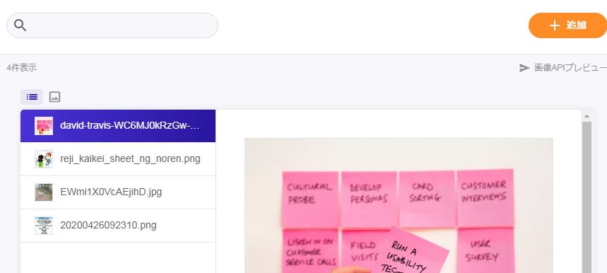 microCMSの画像登録画面API画像一覧