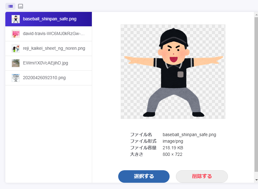 microCMSの画像登録画面API画像一覧から選択