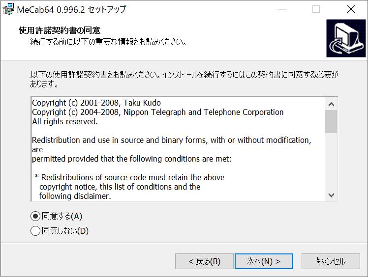 mecab-64-0.996.2.exeの同意画面