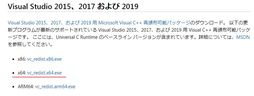 Visual Studio 2015、2017、および 2019 用 Microsoft Visual C++ 再頒布可能パッケージ