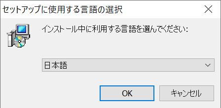 mecab-64-0.996.2.exeの言語選択