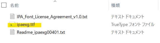 IPAexゴシック(Ver.004.01)