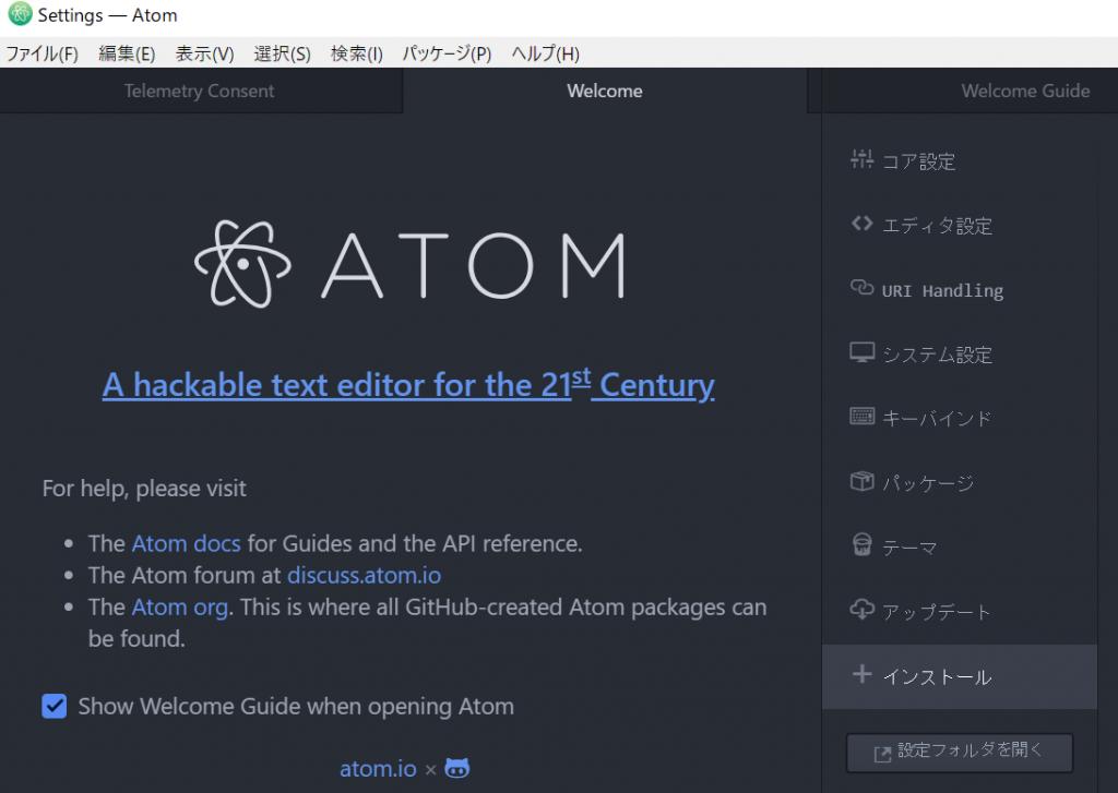 Atom日本語化完了