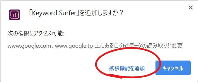Keyword Surferのインストール確認