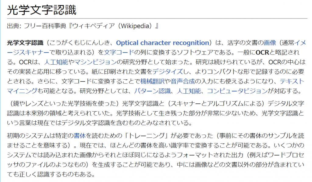 Wikipediaの「光学文字認識」