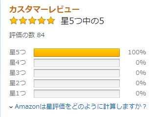 Amazonカスタマーレビュー