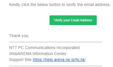 WebARENA Indigoメール認証の認証ボタン