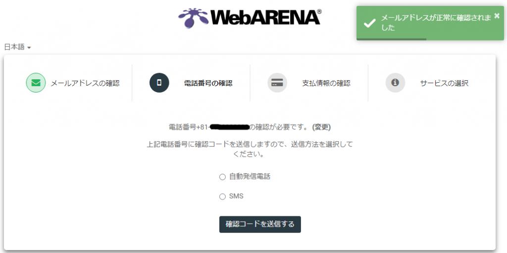 WebARENA Indigo電話認証
