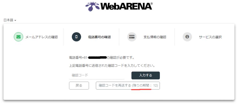 WebARENA Indigo電話認証確認コード入力