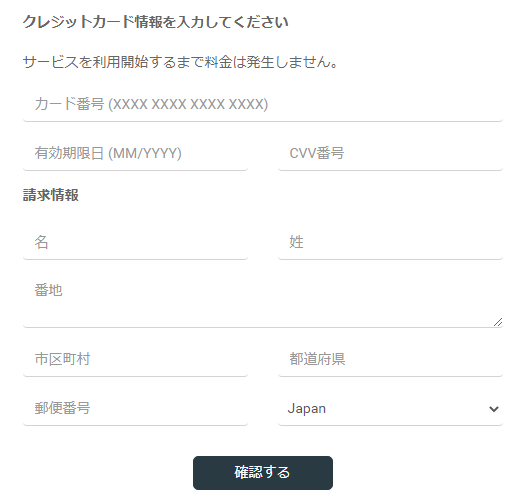 WebARENA Indigoクレジットカード情報入力