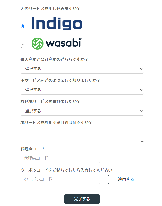 WebARENA Indigoアカウント登録最終確認