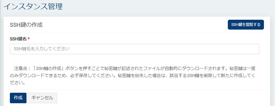 WebARENA Indigoインスタンスの作成SSH鍵作成