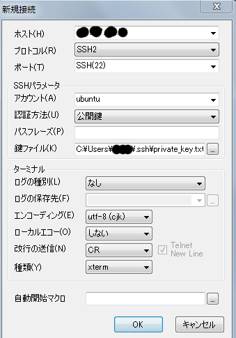 WebARENA IndigoサーバーへのSSHアクセス