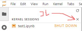 JupyterLabでカーネル一括停止