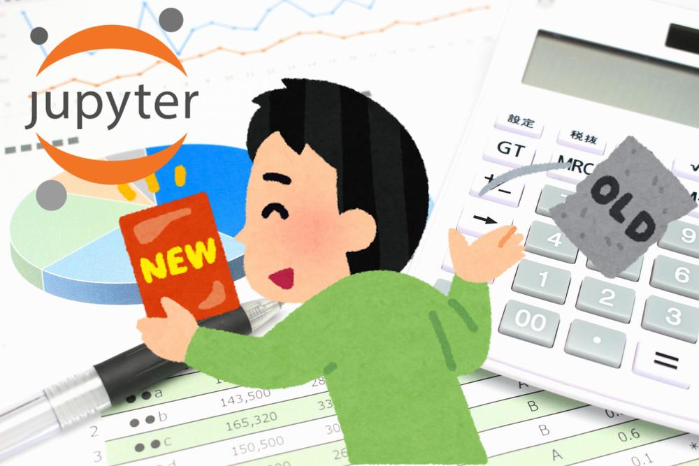 Jupyter NotebookではなくJupyterLabを使いましょう
