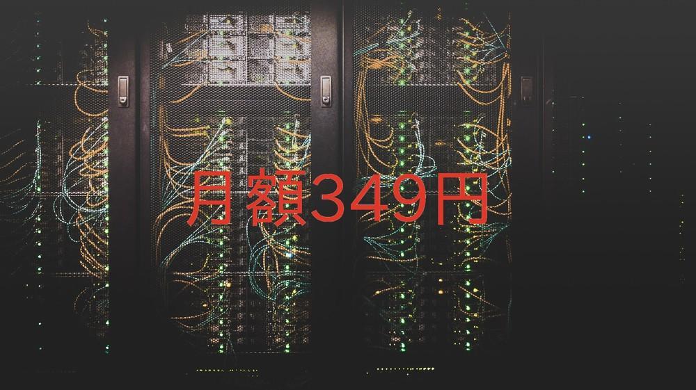格安VPS(月額349円)のWebARENA Indigoを契約して利用する方法