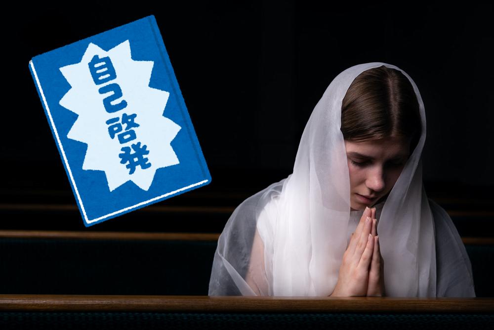 祈りはアファメーションと同じなのか?【継続こそがすべて】