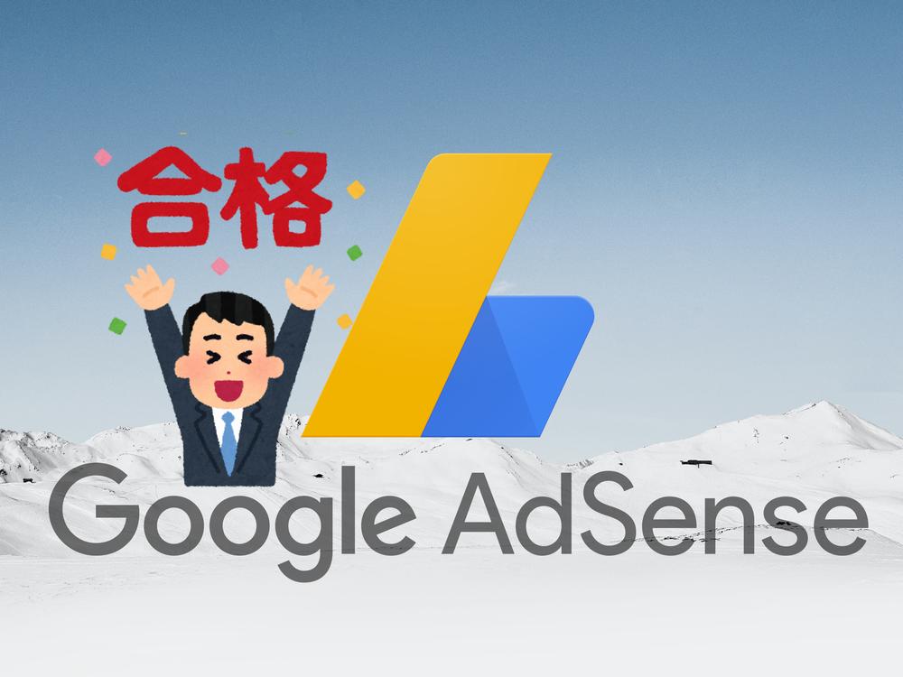 凡人がGoogle AdSense(アドセンス)審査に合格する方法