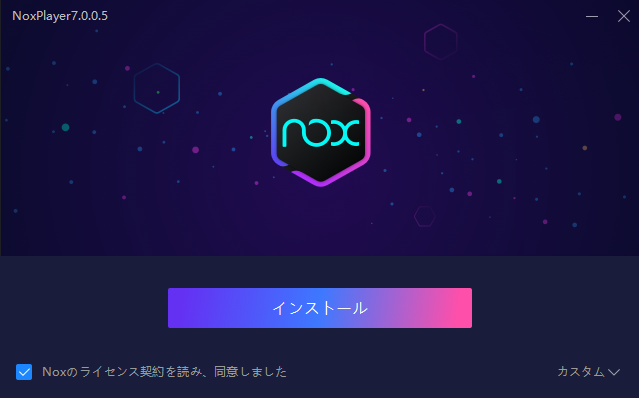 NoxPlayerのインストール