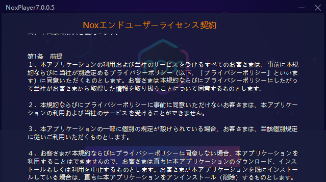 NoxPlayerの利用規約