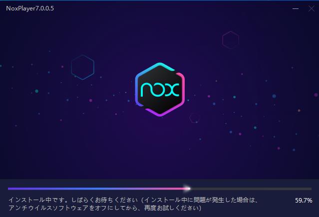 NoxPlayerのインストール作業