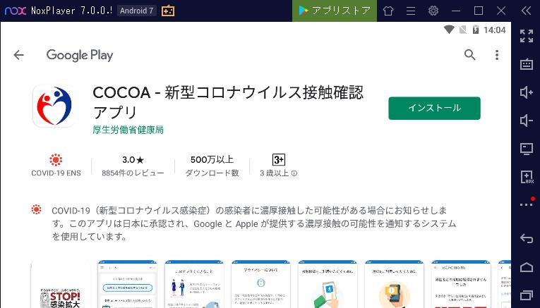 NoxPlayerで新型コロナウィルス接触確認アプリ「COCOA」をインストール