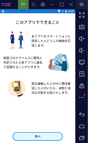 NoxPlayerで新型コロナウィルス接触確認アプリ「COCOA」を起動させる