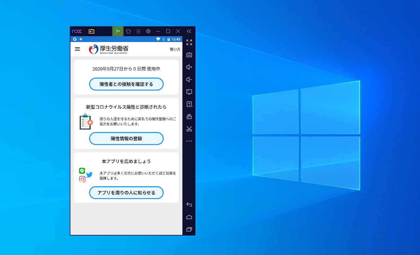 PCでスマホアプリを動かすためにNoxPlayerをインストールする【Windows】