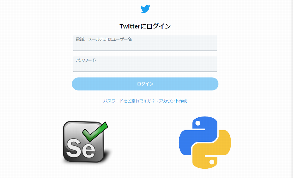 Twitterにプログラムで自動ログインする【Python + Selenium】