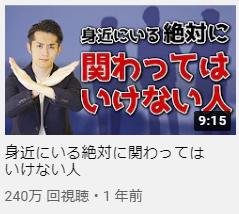 マコなり社長チャンネルToyTube見え方PC