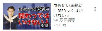 マコなり社長チャンネルToyTube見え方スマホ