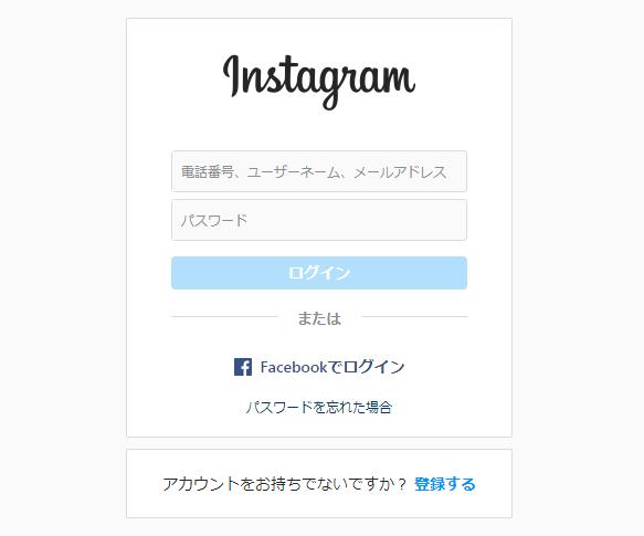 Instagramログインフォーム