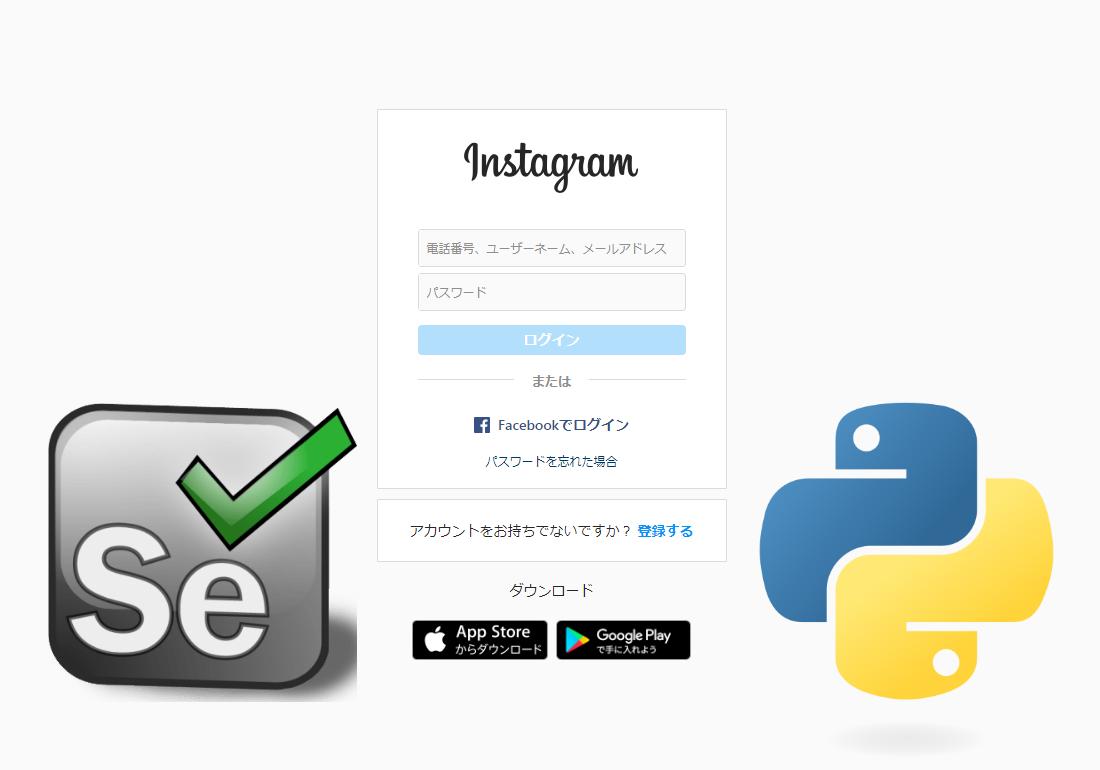 Instagramにプログラムで自動ログインする【Python + Selenium】
